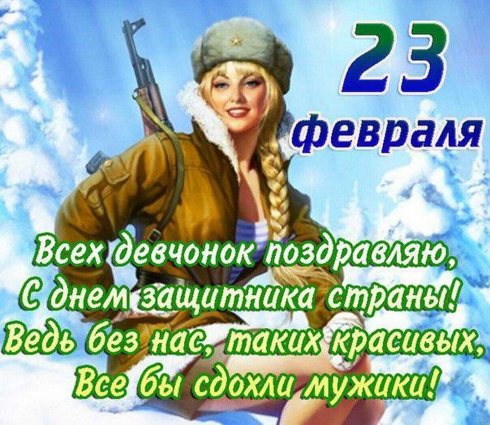 Картинки по запросу поздравляю всех девчонок с днем защитника страны