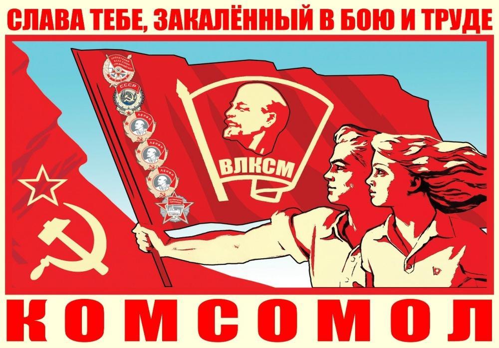 С Днем комсомола! — Наш Челябинск