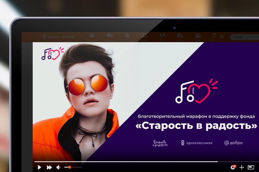Одноклассники организуют благотворительный онлайн-концерт