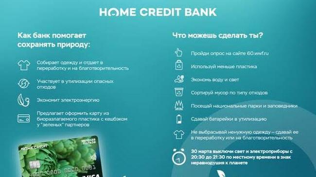 банк дом рф онлайн личный