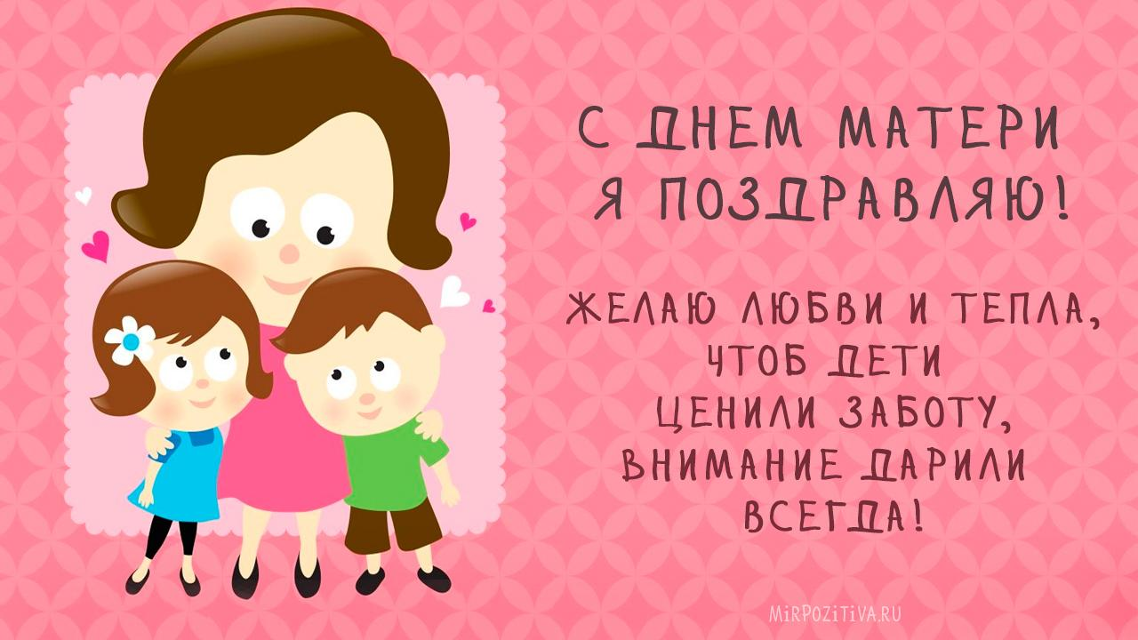 Я круче матерей не знаю, так сильно любишь ты детей.
