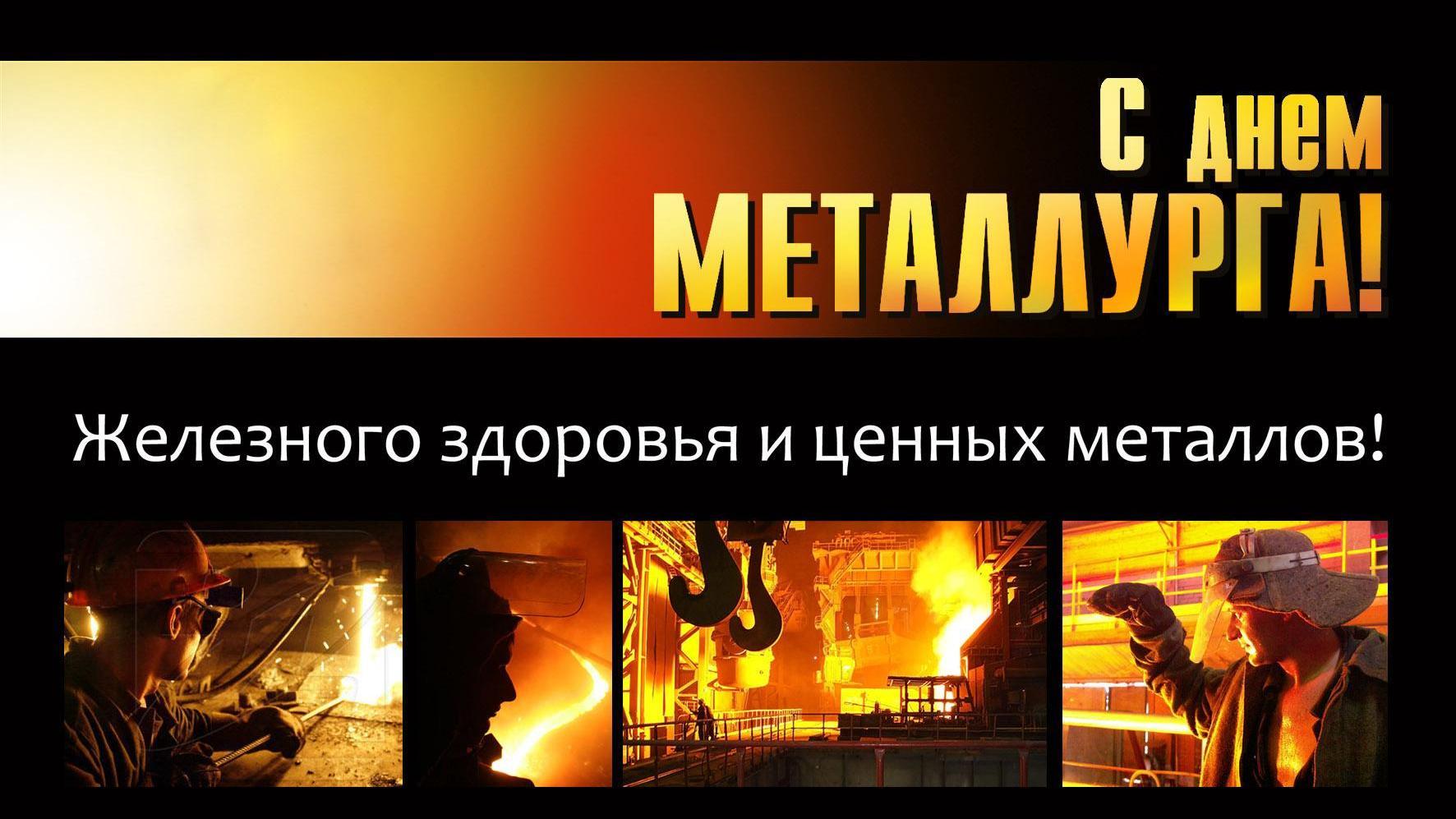 Поздравления с днем металлурга с открытками