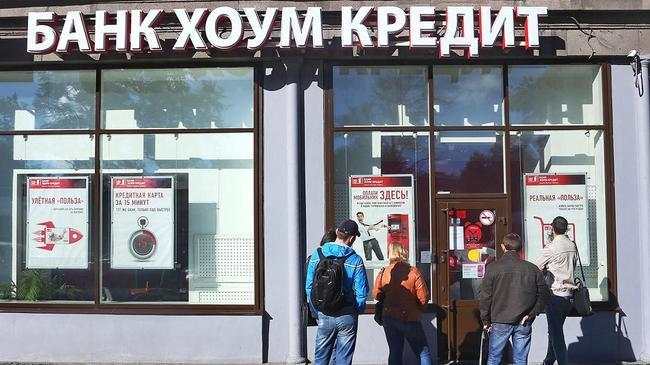 банки онлайн кредит челябинск взять кредит с просрочками в ростове