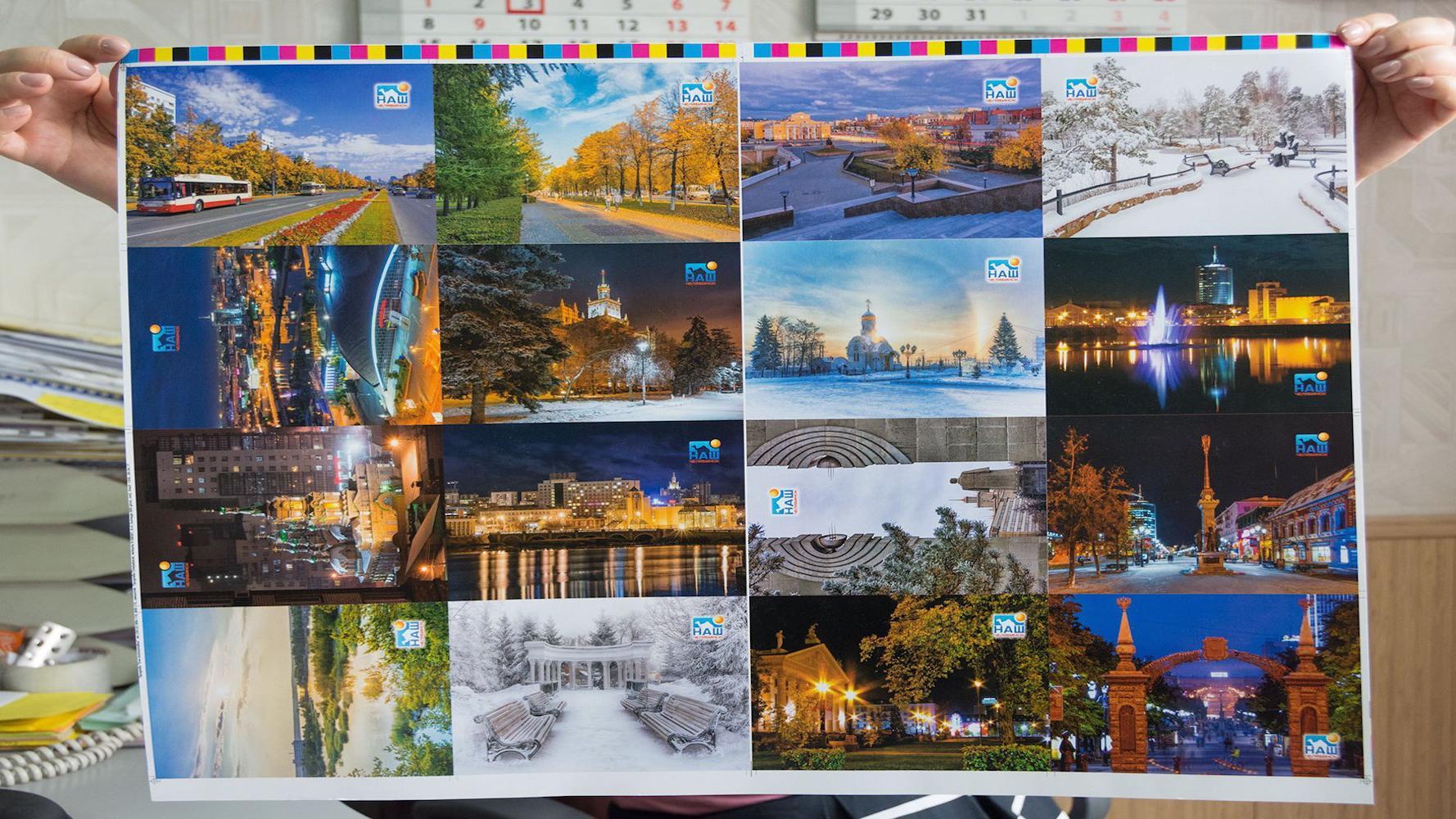 Виды челябинска открытки
