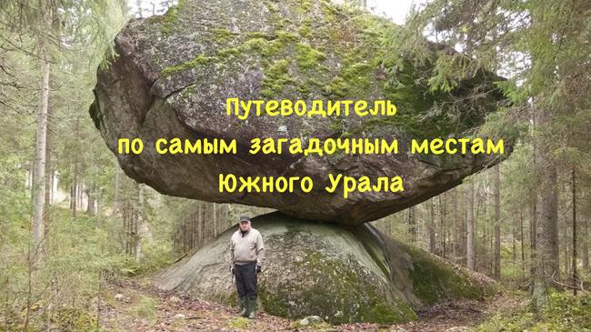 Путеводитель по самым загадочным туристическим объектам Челябинской области.