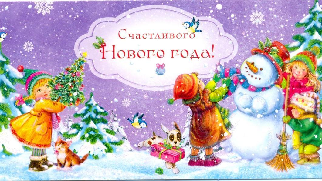 Новогодние поздравления для детей с картинками